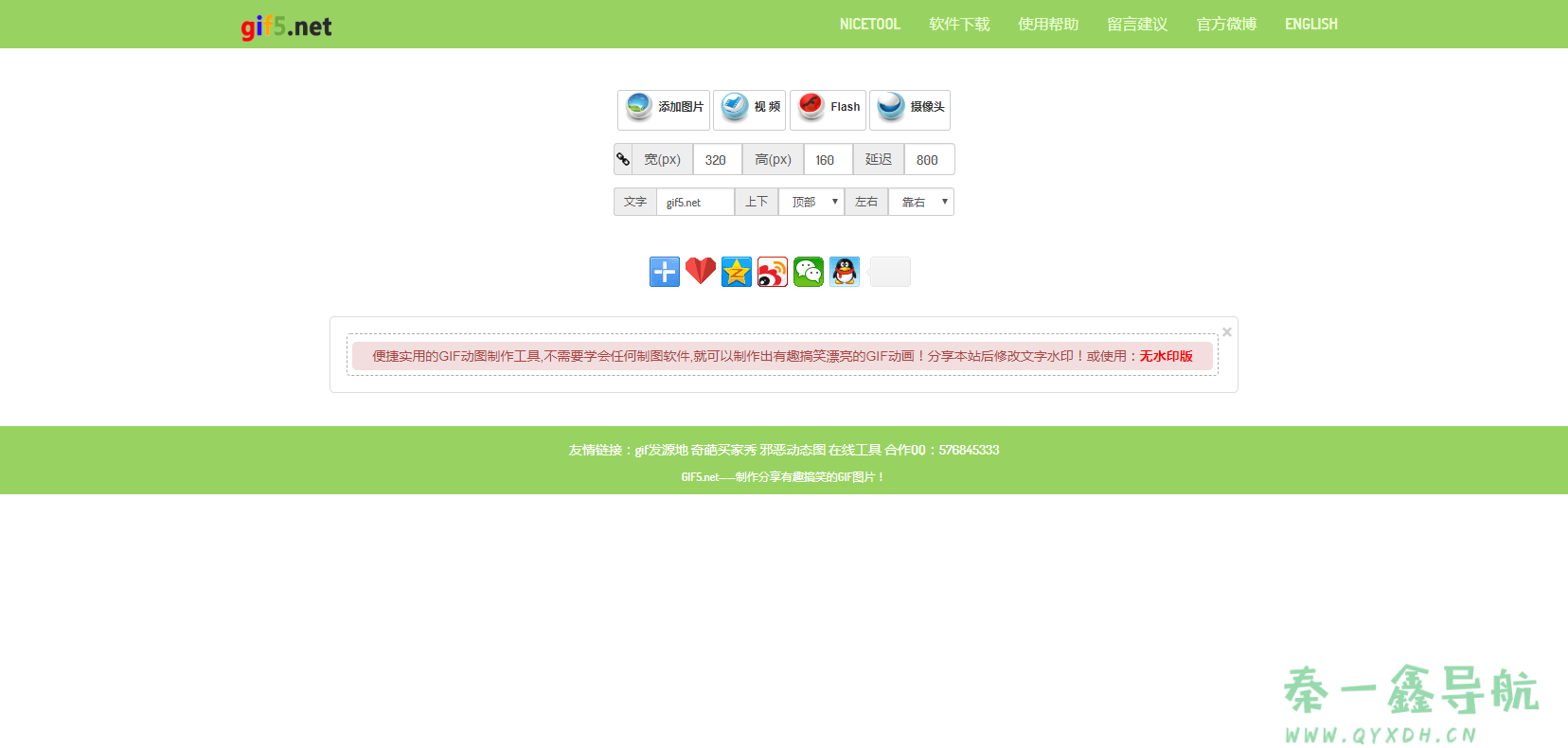 GIF5官网