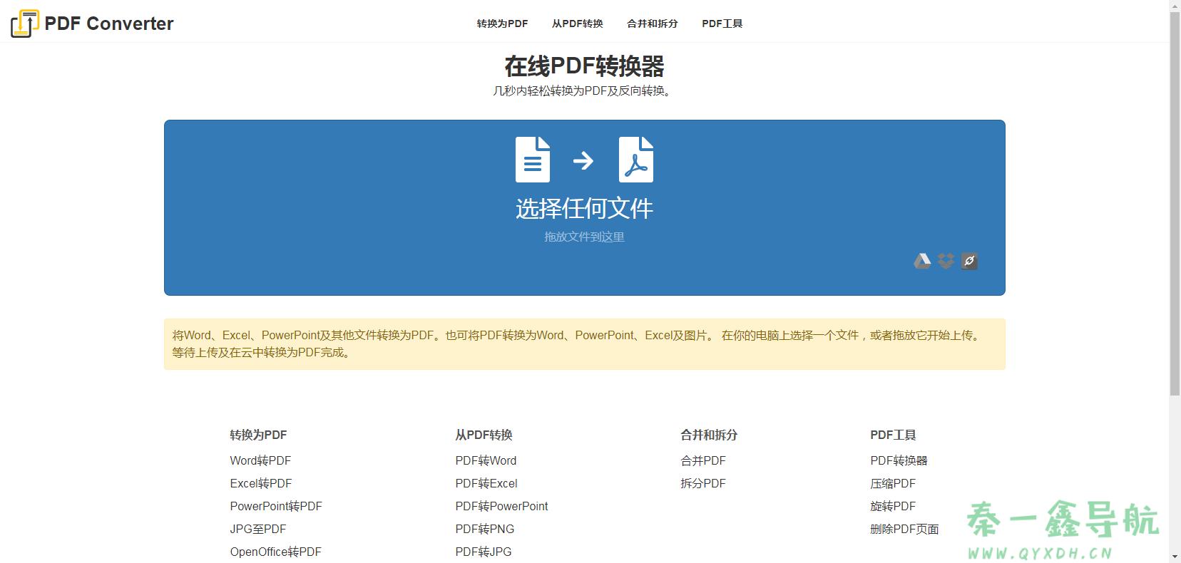 PDF转换器