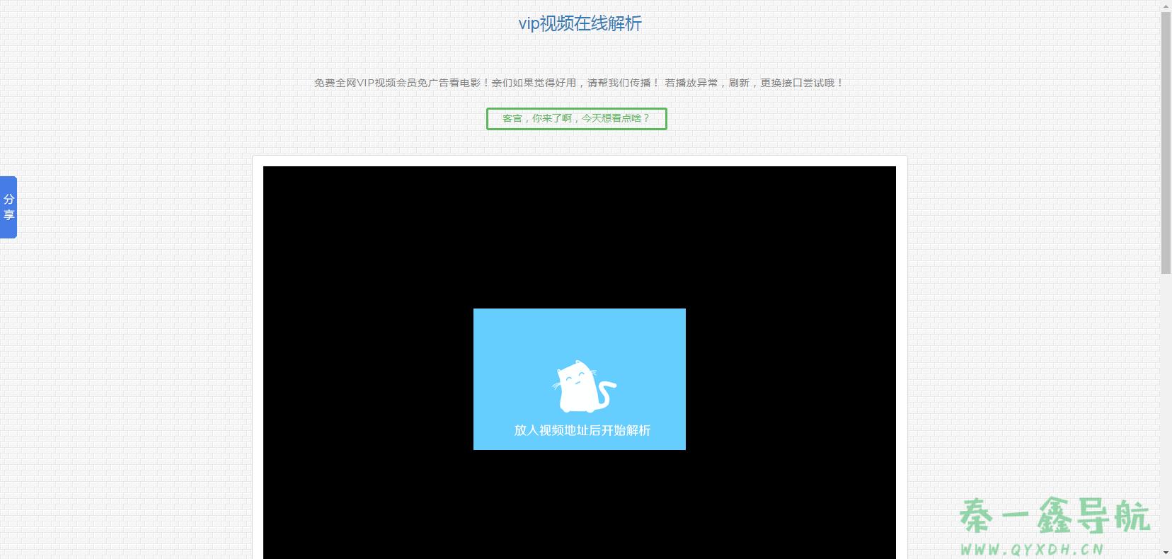 手机vip视频解析