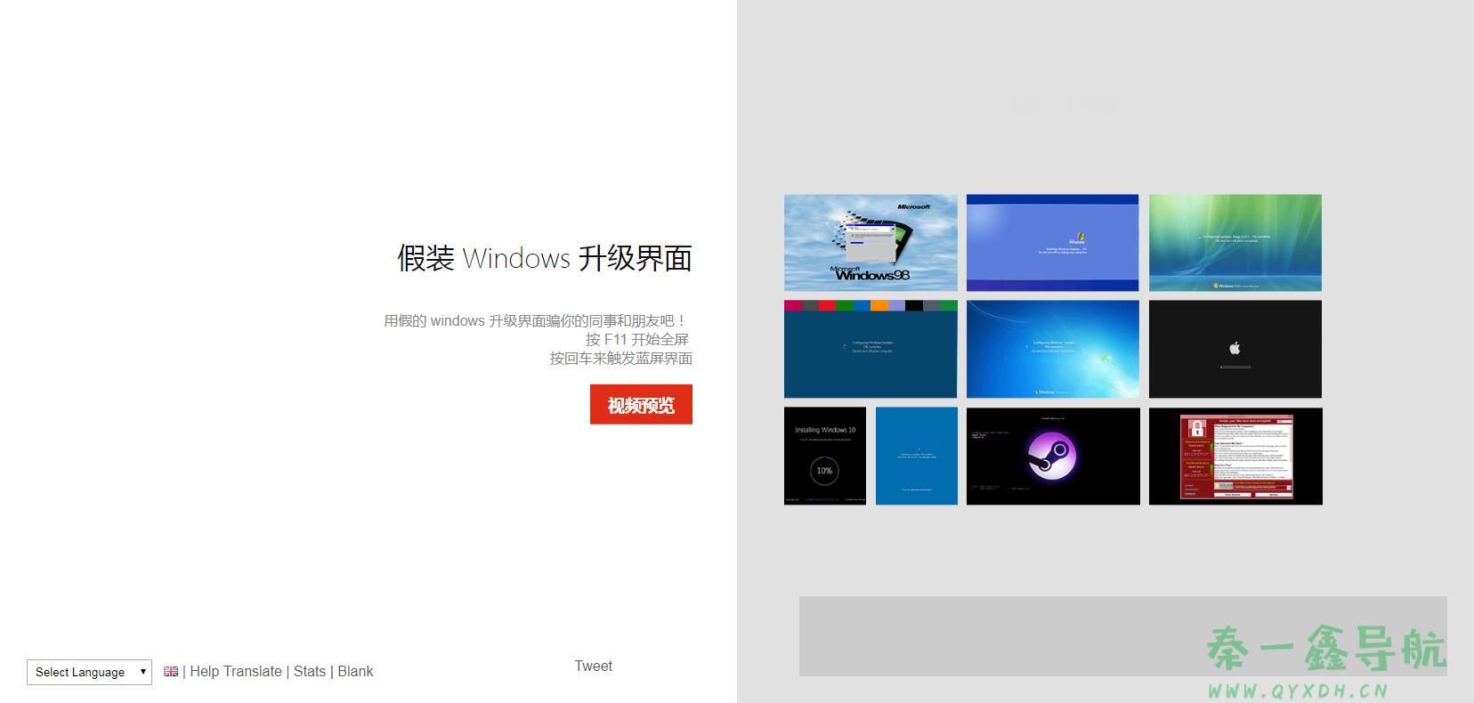 Windows Update Prank