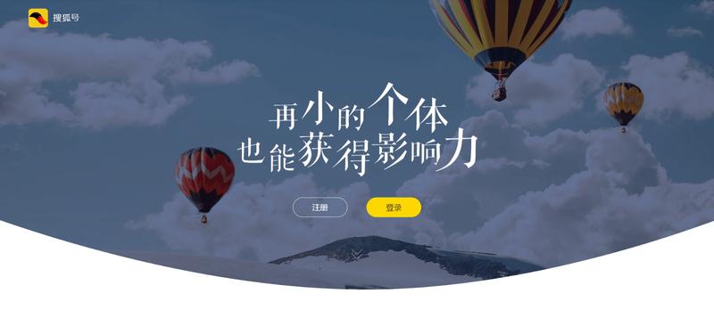 搜狐公众平台