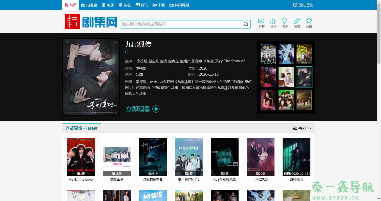 韩剧网-韩剧TV,最新韩剧,韩国电视剧,剧集网