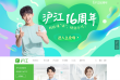 沪江网hujiang.com – 网站排行榜