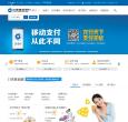 中国建设银行ccb.com – 网站排行榜