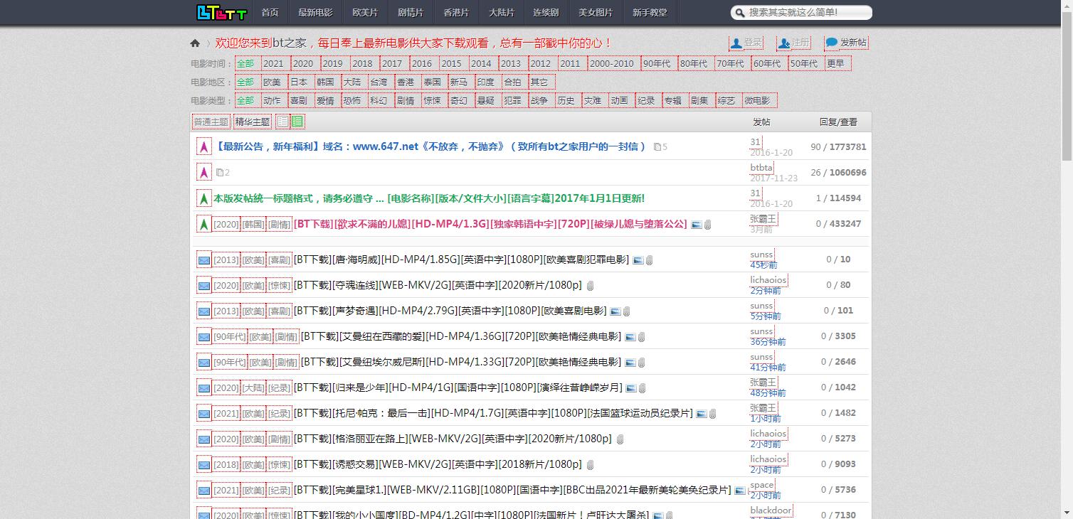 BT之家_bt电影天堂__电影首发站-影视资源交流社区