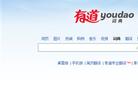 有道词典dict.youdao.com – 网站排行榜