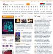 新浪网sina.com.cn – 网站排行榜