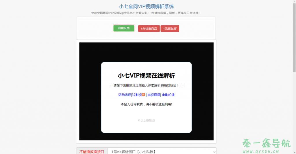 小七VIP视频全网解析