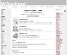 w3school 在线教程w3school.com.cn – 网站排行榜