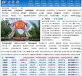 中国大学网unjs.com – 网站排行榜