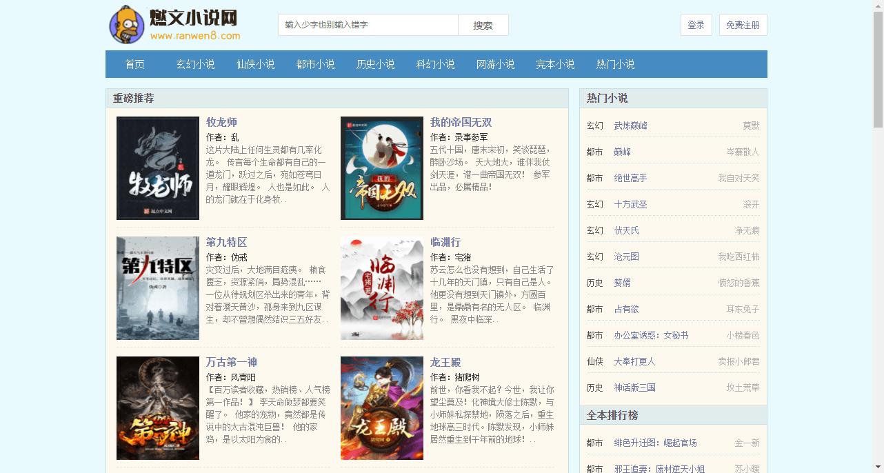 燃文小说网