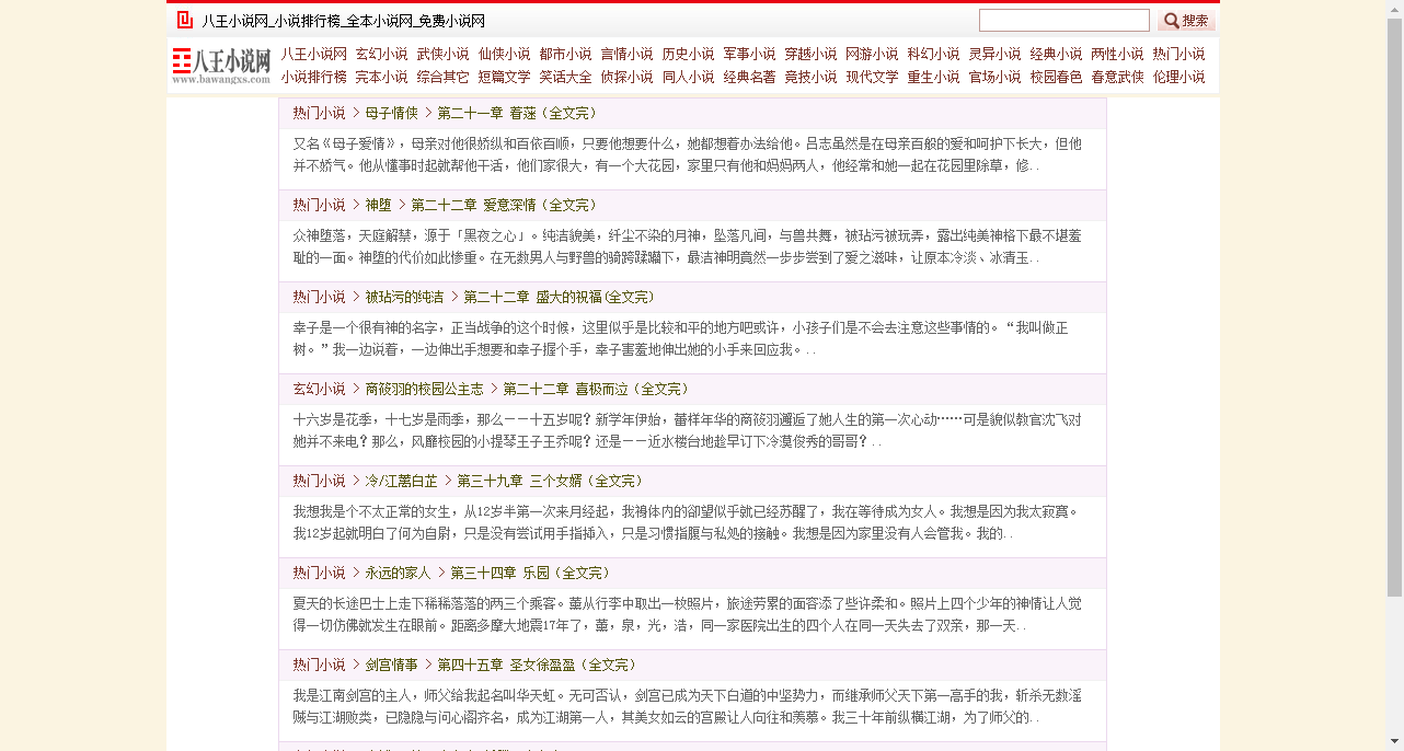 八王小说网