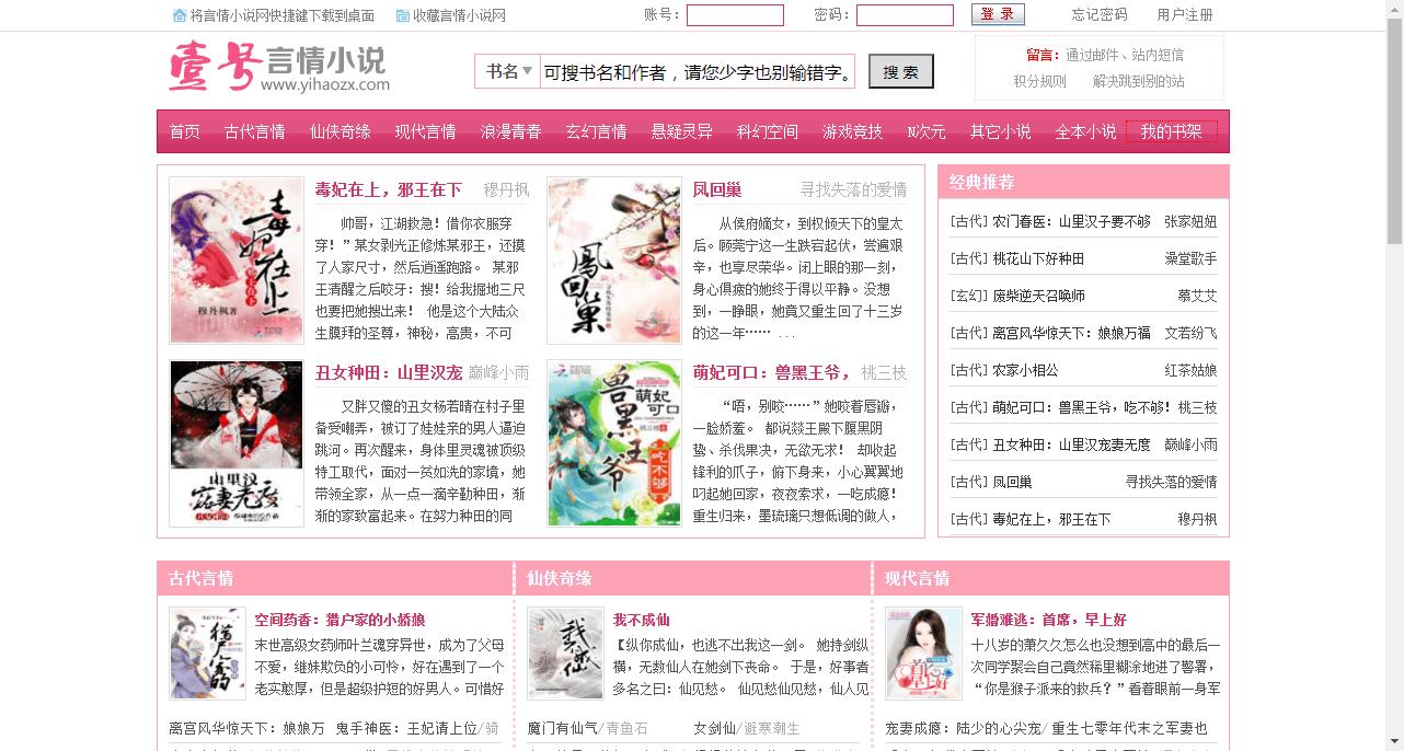 壹号言情小说