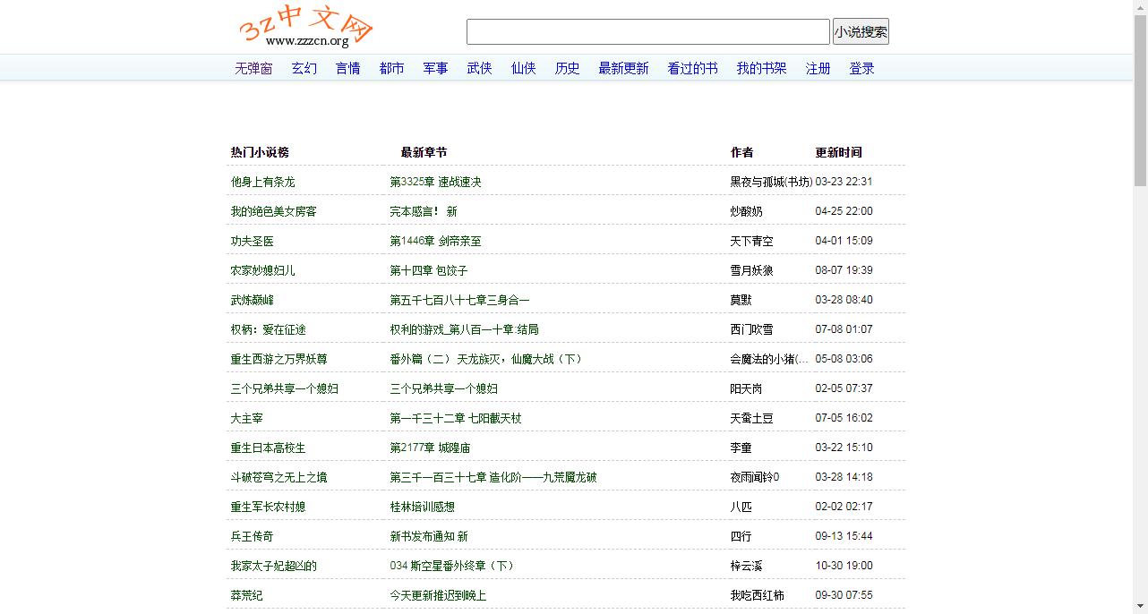 3Z中文网